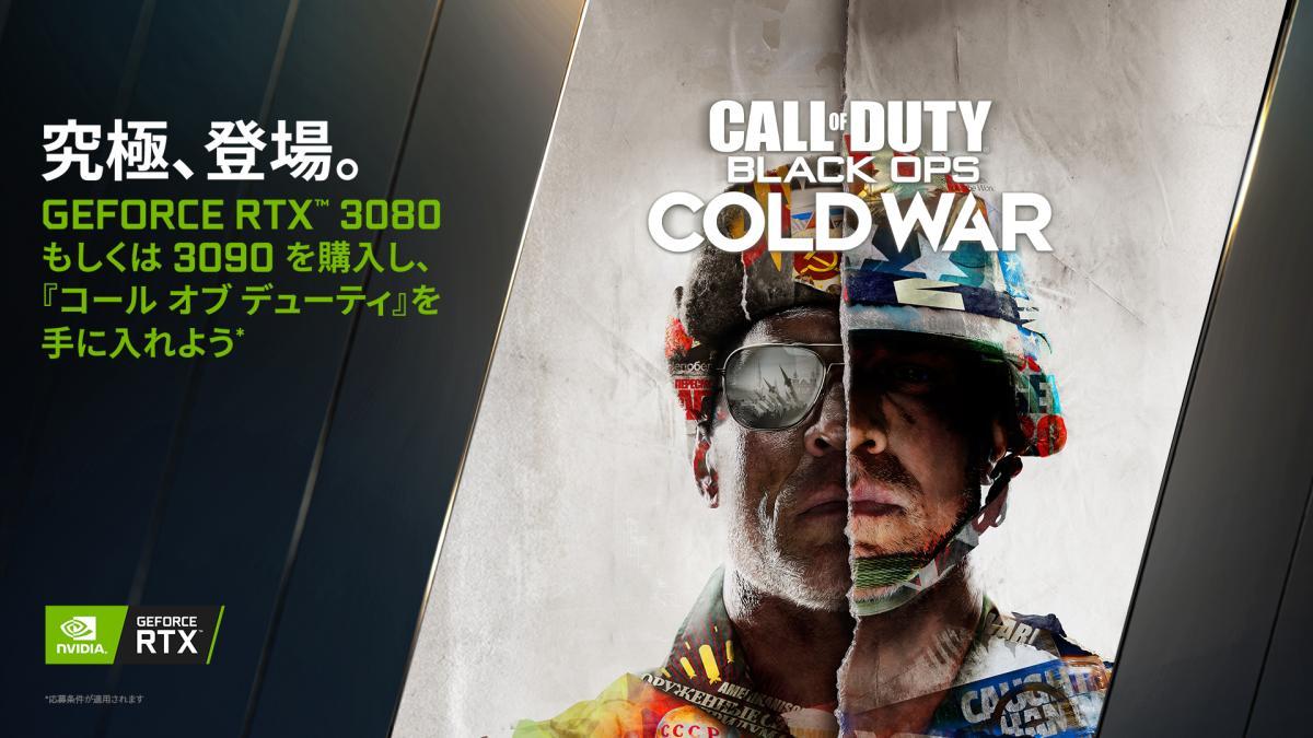 NVIDIA:GeForce RTX 3080 or 3090の購入で『コール オブ デューティ ブラックオプス コールドウォー』が貰えるキャンペーンを実施(2020年12月10日まで)