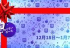 ボダラン3:イベント「協力プレイでお宝ドロップ」を1月22日まで開催 /最大67%OFFの年末年始セールも実施