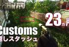EscapeFromTarkov EFT Customs 隠しスタッシュ 23ヵ所 全部