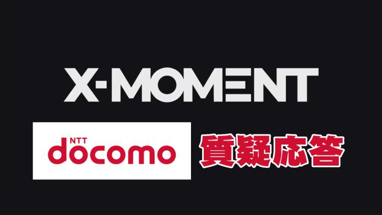 """NTTドコモのeスポーツリーグ""""X-MOMENT""""質疑応答、『シージ』チームの選考基準 / マネタイズ方式 / 日本eスポーツの課題 など"""