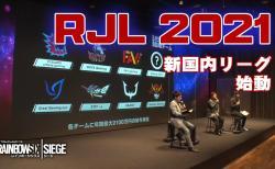 レインボーシックス シージ:プロ8チームによる新国内リーグ