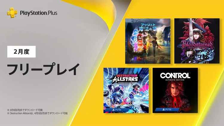 PS Plus 2021年2月:PS5版『Control』など4本が無料