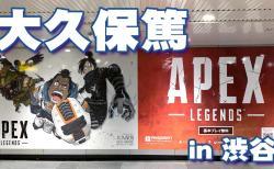 『エーペックスレジェンズ』コラボイラスト:「炎炎ノ消防隊」大久保篤先生の3作品が渋谷にて展示開始