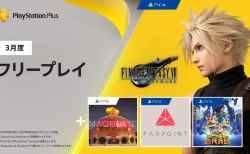 PS Plus:VR FPS『Farpoint』や『FF7 リメイク』など5本が無料!(2021年3月)