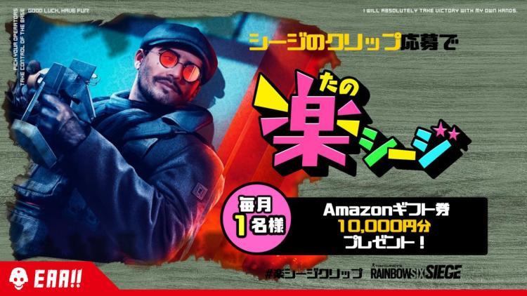レインボーシックス シージ:#楽シージクリップ キャンペーン!シージクリップのツイートでAmazonギフト券1万円分プレゼント