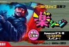 レインボーシックス シージ:#楽シージクリップ キャンペーン! シージクリップのツイートでAmazonギフト券1万円分プレゼント