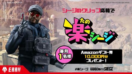 レインボーシックス シージ:#楽シージ キャンペーン! シージクリップのツイートで毎月Amazonギフト券1万円分プレゼント