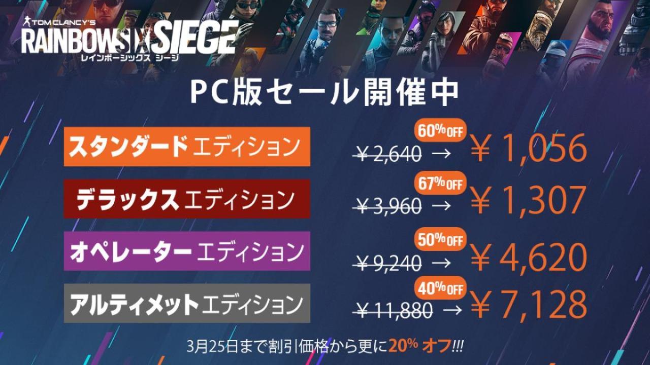 R6S_PC版セール内容