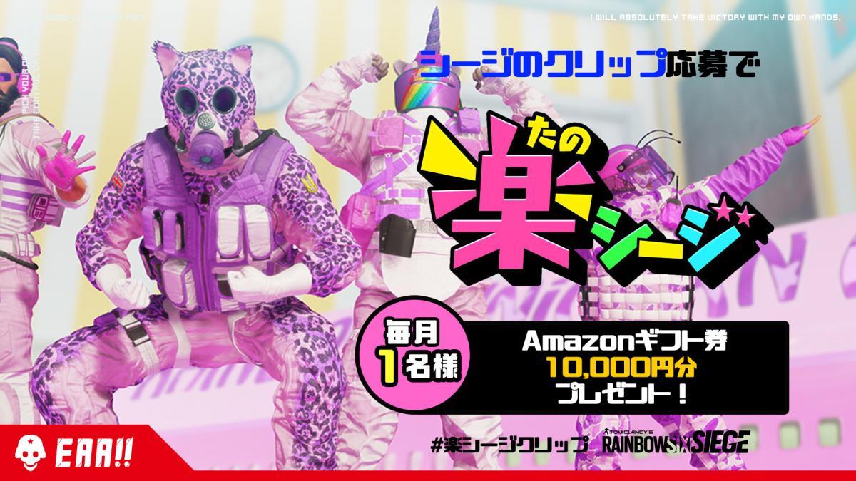 レインボーシックス シージ:「#楽シージクリップ」 キャンペーン! シージクリップのツイートでAmazonギフト券1万円分プレゼント4月の募集開始