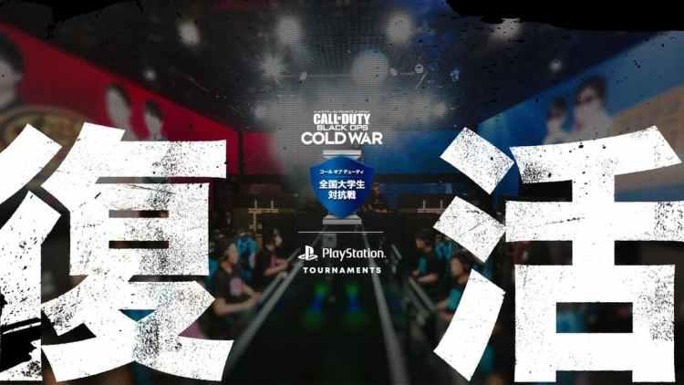 CoD:BOCW:eスポーツ大会「全国大学生対抗戦」復活、全4回の予選エントリー受付開始