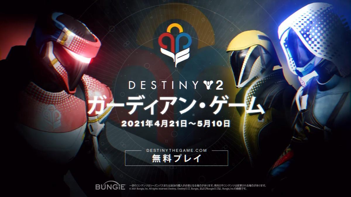 Destiny 2: 4月21日より第2回「ガーディアン・ゲーム」開催、新しい万能装飾セットや武器装飾も登場