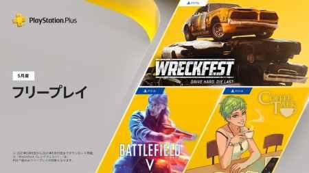 PS Plus:『バトルフィールド V』など3本が無料!(2021年5月)