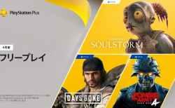 PS Plus:オープンワールドサバイバル『Days Gone』や『Zombie Army 4: Dead War』など3本が無料(2021年4月)