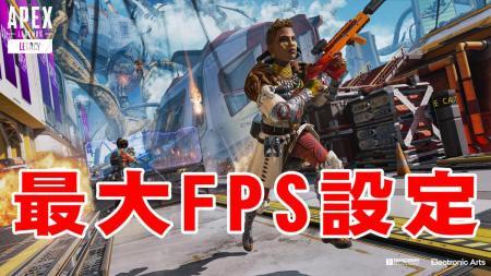 エーペックスレジェンズ:FPS制限を取っ払ってアリーナを有利に立ち回ろう!最大FPS設定指南