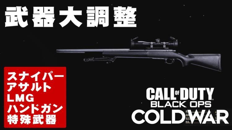CoD:BOCW:武器の大規模アップデート配信、スナイパーライフル系大改造やAR/LMG/HG/特殊武器など武器19種に一斉調整