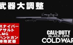 CoD:BOCW:武器の大規模アップデート配信、スナイパーライフル系大改造やAR/LMG/の弱体化含む武器19種に一斉調整