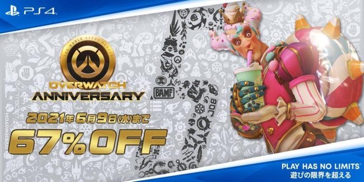 PS4版『オーバーウォッチ レジェンダリー・エディション』が67%OFFの2,105円となる「5周年アニバーサリーセール」実施中、買おう(6月9日まで)