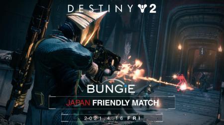 Destiny 2:日本向けコミュニティJAPAN FIRENDLY MATCH参加体験記 & Bungieコミュニティマネージャーインタビュー