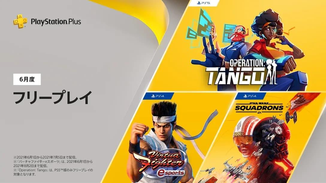 PS Plus:『Star Wars:スコードロン』『バーチャファイター eスポーツ』『オペレーション:タンゴ』の3本が無料配信(2021年6月)