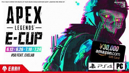 エーペックスレジェンズ:カスタムイベント「E-CUP feat. eXeLAB」全4回、 次回は6月26日開催(PS4/PC)