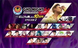 ゲーム情報バラエティ番組「GHS NIGHT APEX LEGENDS ~ELLYを倒したら10万円~ EPISODE2」が6月20日配信、海外PADトッププレイヤーGenburten選手も参戦