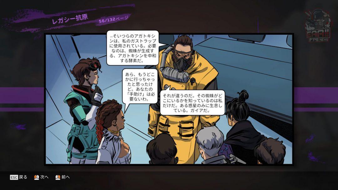 エーペックスレジェンズ _ シーズン9 コミック「レガシー抗原」 全132ページまとめ - EAA 7-50 screenshot