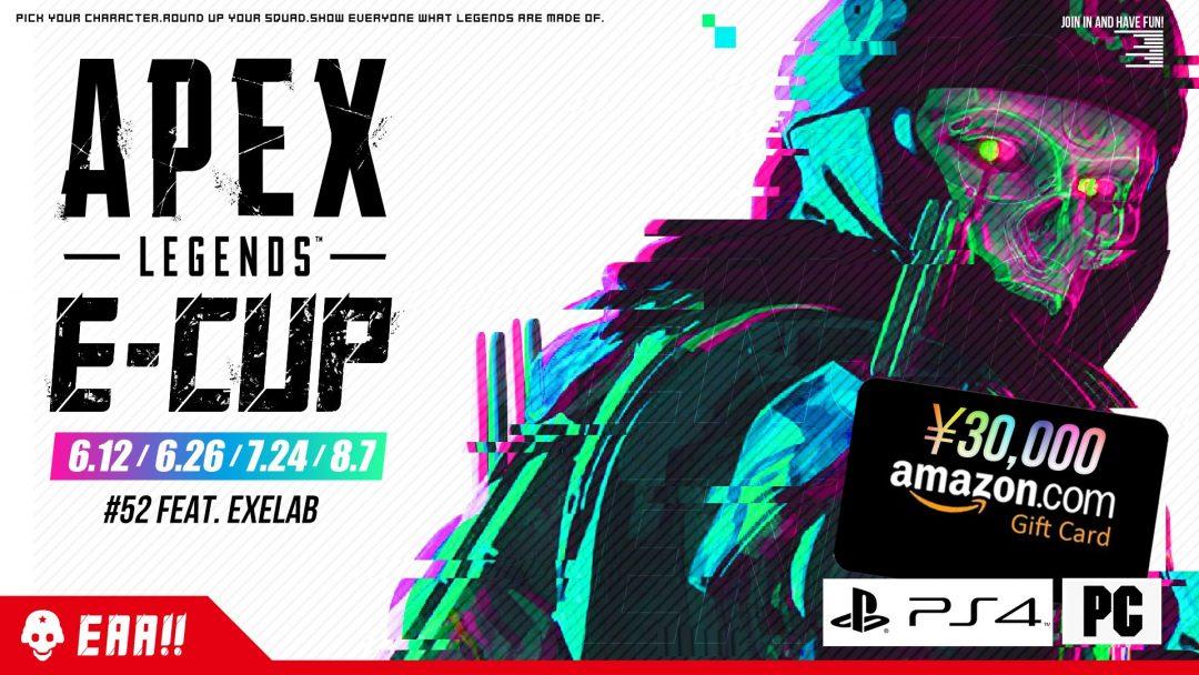 エーペックスレジェンズ:カスタムイベント「E-CUP feat. eXeLAB」全4回、 次回は7月24日開催(PS4/PC)