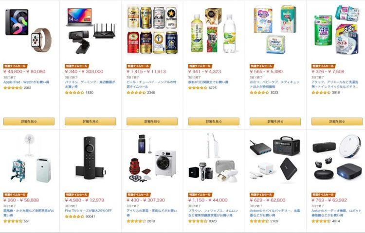 Amazonにて63時間限定のビッグセール「タイムセール祭り」開催中、ゲーミングマウスやモニターがお買い得