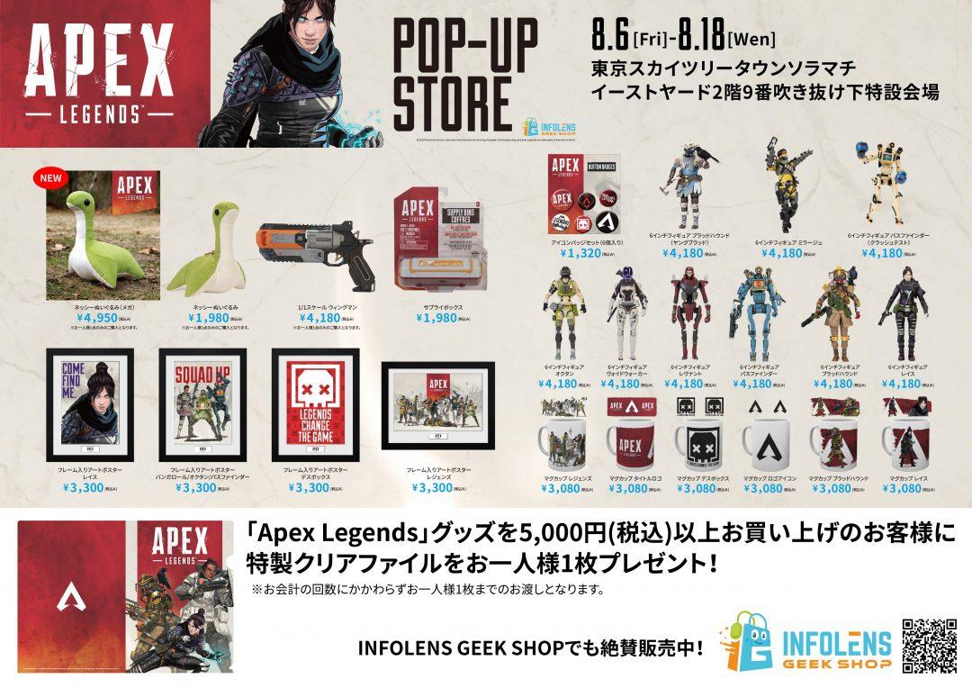 APEX-pop-up_store_商品一覧