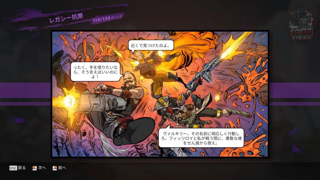 エーペックスレジェンズ _ シーズン9 コミック「レガシー抗原」 全132ページまとめ - EAA 15-30 screenshot
