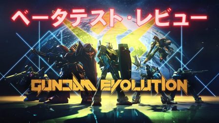 ガンダムチームシューター『GUNDAM EVOLUTION』クローズドベータ・クイックレビュー、FPS初心者にもおすすめ/役割分担が重要?など