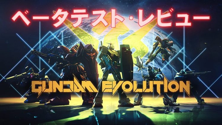 無料ガンダムFPS『GUNDAM EVOLUTION』クローズドベータレビュー:ガンダムファンにもFPS初心者にもおすすめ