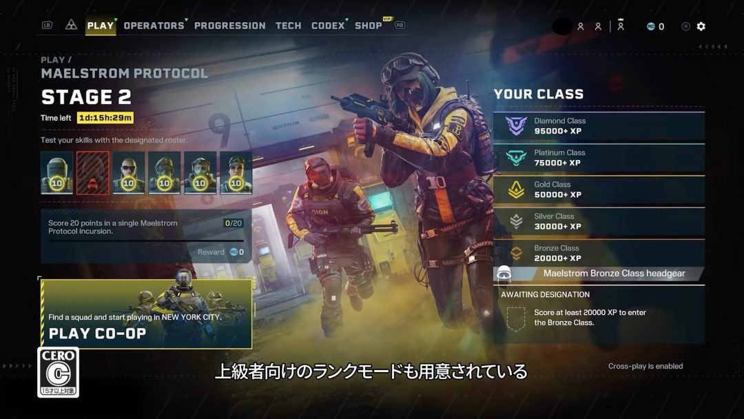 『レインボーシックス エクストラクション』ゲームプレイ概要トレーラー 4-32 screenshot