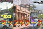 レインボーシックス シージ:Y6S3マップリワーク、海岸線/銀行/クラブハウス/にバランスアップデート