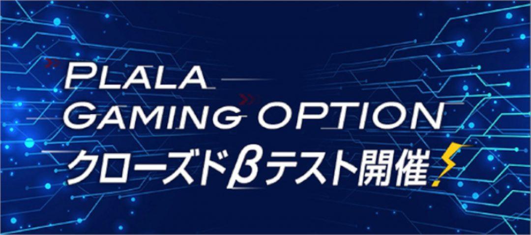 NTTぷらら:ゲーマー向けにチューニングした光回線「ISPゲーミングオプション」βテスター募集を開始(9月5日まで)