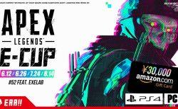 エーペックスレジェンズ:カスタムイベント「E-CUP feat. eXeLAB」全4回、 次回は8月14日開催(PS4/PC)