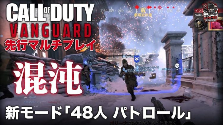 CoD:ヴァンガード:マルチプレイヤー先行プレイ映像10本まとめ(プレイ映像+全武器, PERK, キリストリーク, フィールドアップグレード)