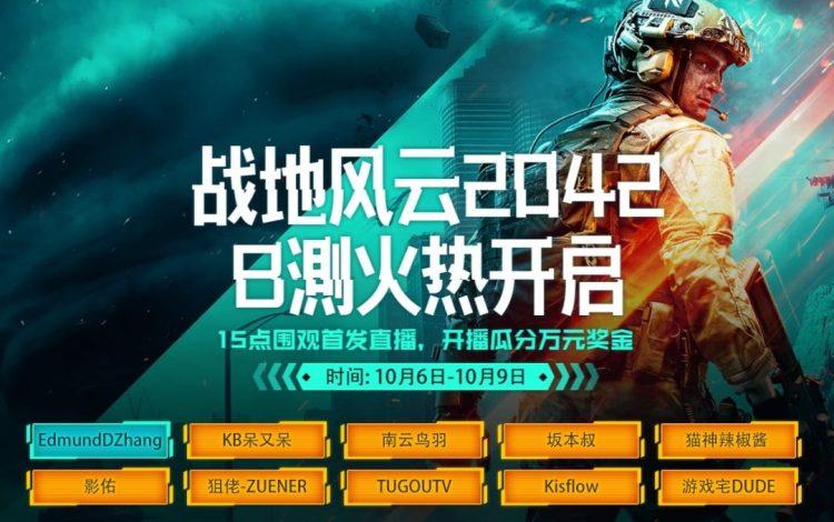 BF2042:ベータテストは10月6日から? 中国向け広告で発見