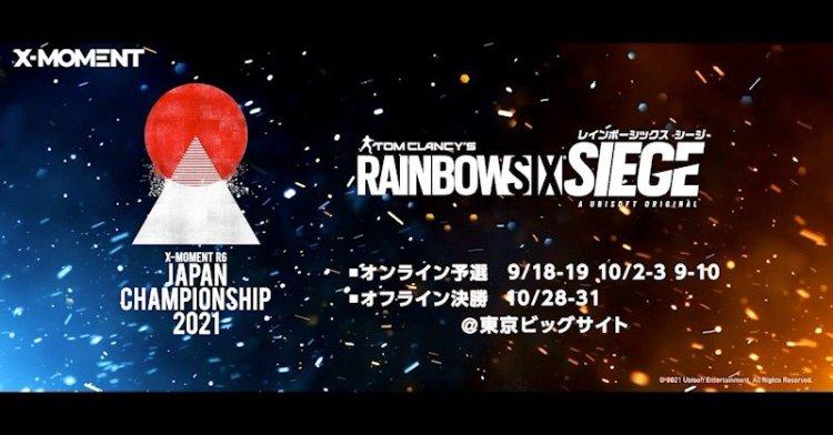 """レインボーシックス シージ:賞金総額1,500万円""""Rainbow Six Japan Championship 2021″の オンライン予選9月18日スタート"""