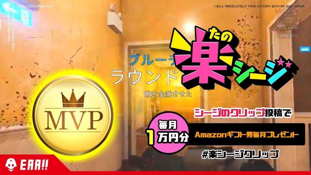 レインボーシックス シージ:#楽シージクリップ 8月の結果発表&9月の募集開始!Amazonギフト券1万円分プレゼント