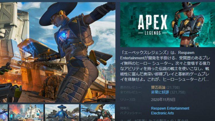 """エーペックスレジェンズ:Steamレビューが""""非常に好評""""から""""賛否両論""""に急落、一方プレイヤー人口は堅調の模様"""