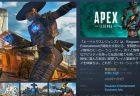 エーペックスレジェンズ:Steamレビューがいきなり