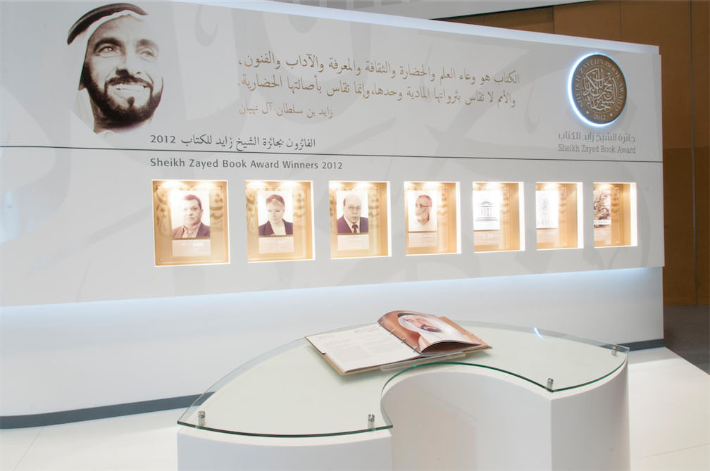 Prix-Cheikh-Zayed.jpg