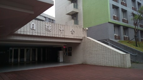 Zi Qiang Dorm 10, where I am about to stay for the next three months