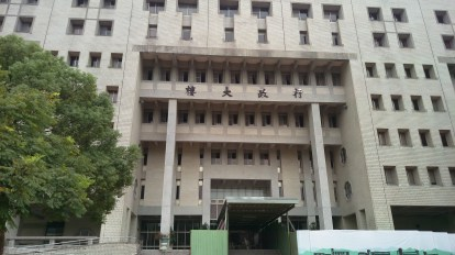 The Administrative Building