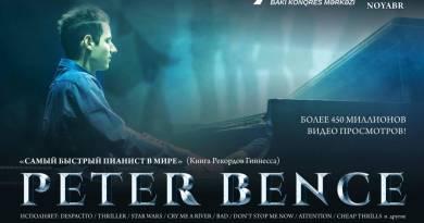 Впервые в Баку сольный концерт выдающегося фортепианного гения современности Петера Бенце!