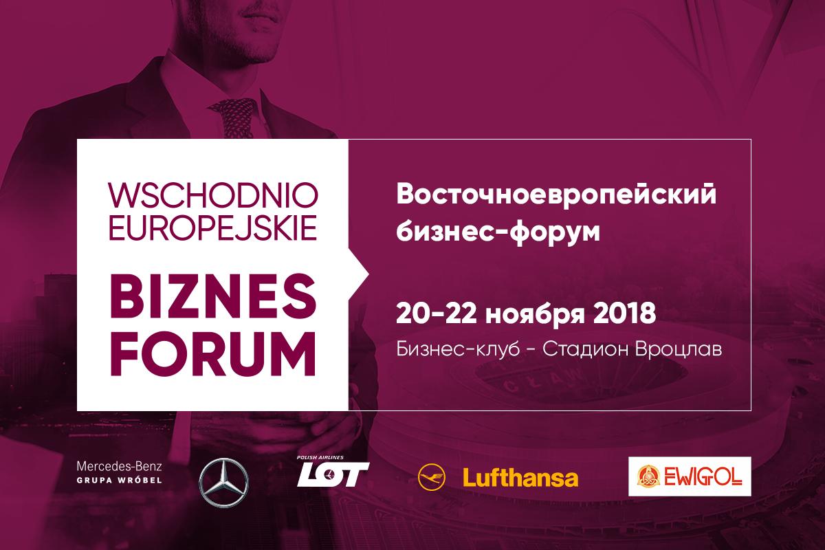 В Польше состоится трехдневный Восточноевропейский бизнес-форум