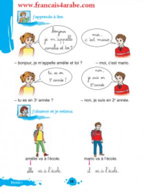 افضل كتاب لتعليم اللغة الفرنسية للاطفال والمبتدئين بالصور مع التمارين le français pas à pas