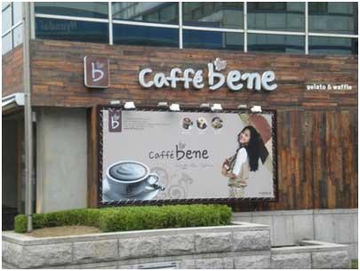 caffe-bene-03