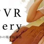 VR ギャラリー作成中〜